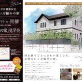 7月19日(日) 横浜市栄区で、白いレンガの家見学会を開催!