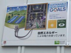 神奈川の工務店「せらら工房」のブログ 自然エネルギーを使う
