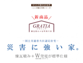 【新商品】W発電が標準仕様の「GRATIA-グラティア-」誕生