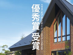 神奈川の工務店「せらら工房」のブログ ハウス・オブ・ザ・イヤー2020【優秀賞】受賞しました!
