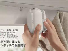 神奈川の工務店「せらら工房」のブログ カーテン自動開閉装置