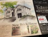 7月2日 南舞岡で白レンガの家の見学会あります。