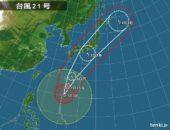 横浜市の工務店「せらら工房」のイベント&ニュース 台風は天敵