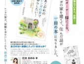 横浜市の工務店「せらら工房」のイベント&ニュース ホームオーナー様の新著が大反響!!