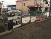 横浜市の工務店「せらら工房」のイベント&ニュース 会社近くで建築中のレンガの家