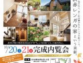 横浜市栄区庄戸で2日間完成内覧会開催!