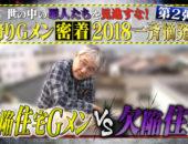 岩山先生がテレビに出演されていました。