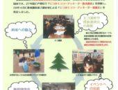 戸塚エココディーネーター協議会の視察