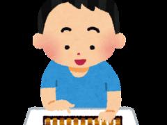 神奈川の工務店「せらら工房」のブログ そろばん、始めません?