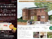 11月23日(祝土)、横浜市金沢区で見学会開催!