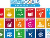 せらら工房は、SDGs(持続可能な開発目標)に取り組んでいます。