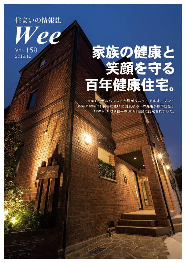 レンガの家 注文住宅 横浜 外観 工務店