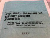 横浜市の工務店「せらら工房」のイベント&ニュース 住宅と健康