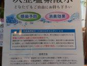 次亜塩素酸水を無料配布しています・・・レンガの家 お客様への贈り物①
