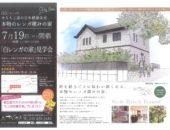 白いレンガの家の構造見学会