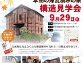 9月29日(日)横浜市金沢区で構造見学会開催!