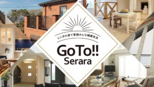 神奈川県の注文住宅、レンガの家で体験宿泊キャンペーン
