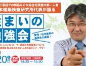 話題の岩山健一先生による「住まいの勉強会」開催!