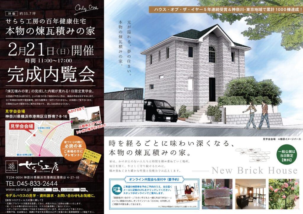 煉瓦の家 神奈川