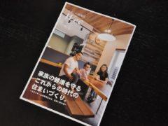 神奈川の工務店「せらら工房」のブログ Wee161号が完成しました!