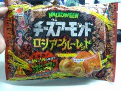 神奈川の工務店「せらら工房」のブログ お菓子をくれなきゃ・・・
