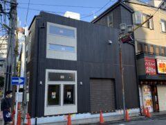 神奈川の工務店「せらら工房」のブログ ノスタルジックな野毛にお店ができました。