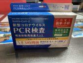 簡単PCR検査キット