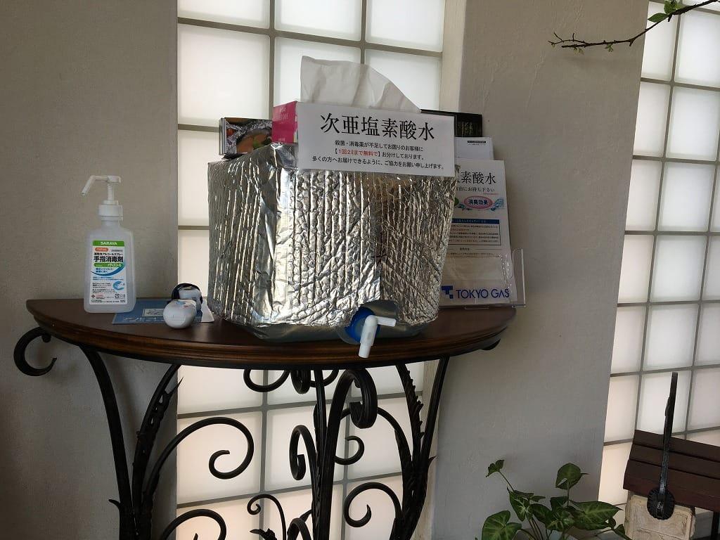 レンガの家・次亜塩素酸水