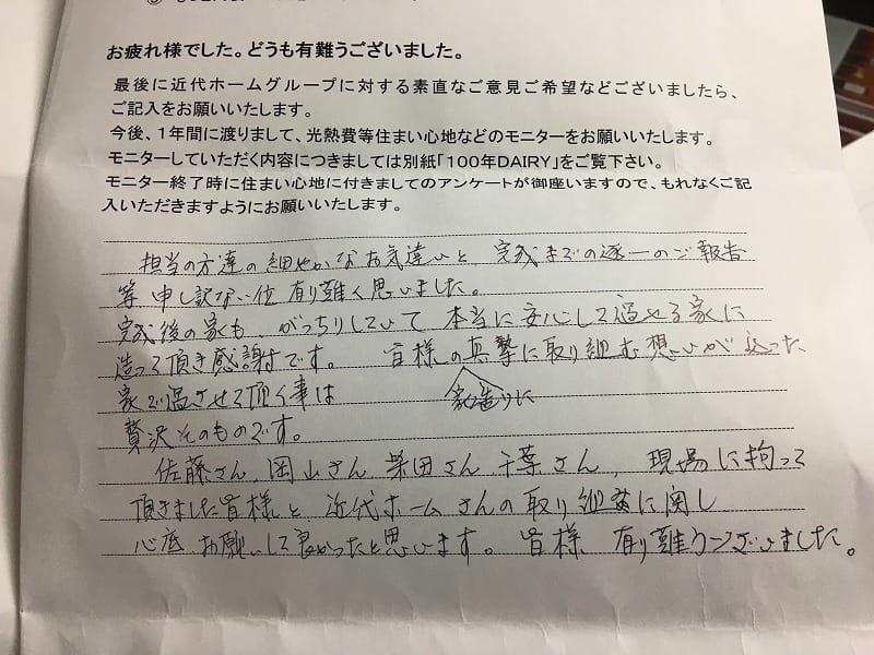 東京・神奈川県の工務店・地震に強い・レンガの家