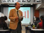 横浜市の工務店「せらら工房」のイベント&ニュース 大学教授のお話。