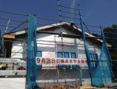 横浜市の工務店「せらら工房」のイベント&ニュース 気になる台風