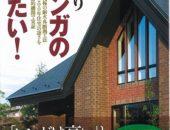 横浜市の工務店「せらら工房」のイベント&ニュース 煉瓦の家にあこがれて・・・