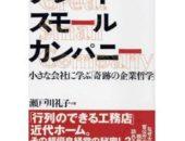 横浜市の工務店「せらら工房」のイベント&ニュース 「気」と言えば 日本を元気にする会