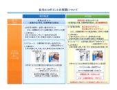 横浜市の工務店「せらら工房」のイベント&ニュース 第三次補正予算案成立でますます省エネ