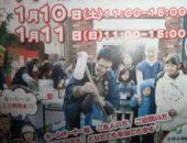 横浜市の工務店「せらら工房」のイベント&ニュース 今週末は いよいよ新春交流会