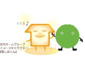 神奈川の注文住宅に掲載されます!