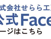 せらら工房公式Facebook設立!