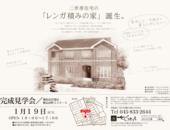 『二世帯住宅のレンガ積みの家』見学会行います!