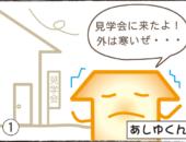 あしゆくん4コマ(1)