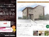 9月13日に横浜市港南区で構造見学会開催!