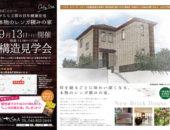 9月13日、横浜市港南区で構造見学会開催!