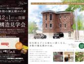 12月1日(日)神奈川県逗子市久木で構造見学会開催!