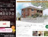 10月4日 藤沢市で構造見学会開催!
