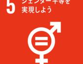ジェンダー平等へ