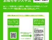 神奈川県中小企業・小規模企業感染症対策事業費補助金
